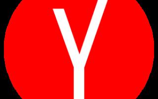 Причины, по которым Яндекс.Браузер произвольно открывается