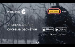 Регистрация в WebMoney с нуля