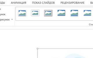 Прозрачность картинок в PowerPoint