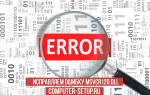 Решение ошибки с msvcp120.dll
