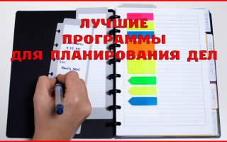 Программы для планирования дел
