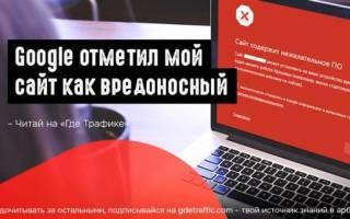 Как в Google Chrome убрать предупреждение о переходе на поддельный сайт