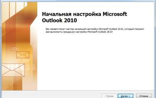 Как настроить Яндекс.Почту в MS Outlook