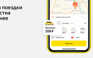 Яндекс.Такси для iPhone