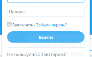 Решение проблем со входом в Твиттер