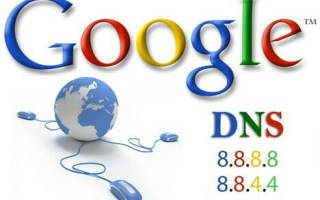Публичные DNS-сервера от Google