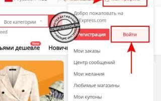 Восстановление пароля на AliExpress