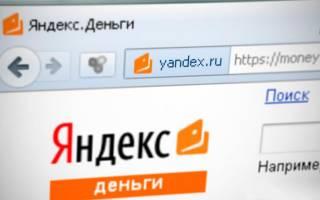 Как пользоваться сервисом Яндекс Деньги
