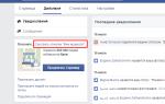 Удаляем группу в Facebook
