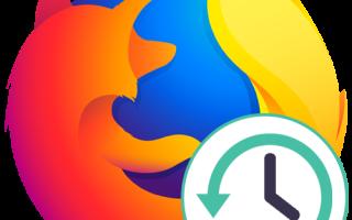Как восстановить сессию в Mozilla Firefox