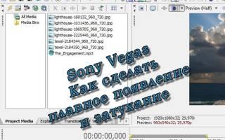 Делаем затухание звука в Sony Vegas