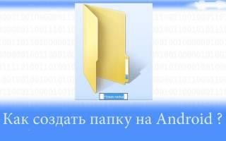 Как создать папку на Андроид