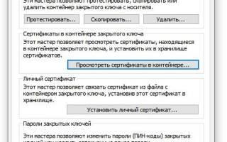 Установка электронной цифровой подписи на компьютер