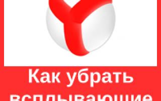 Удаление рекламы в Яндекс Браузере с помощью программы Hitman Pro