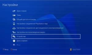 Подключение внешнего жесткого диска к PS4