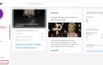 Изменение названия канала на YouTube