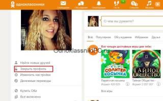 Закрываем профиль в Одноклассниках от посторонних глаз