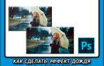 Создаем имитацию дождя в Фотошопе