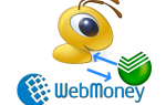 Перевод средств с WebMoney на карту Сбербанка