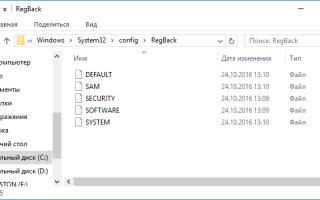 Способы восстановления системного реестра в Windows 10