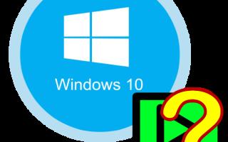 Устранение проблемы с зелёным экраном вместо видео в Windows 10