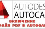 Как вставить документ PDF в AutoCAD