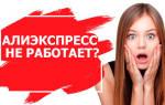 Не получается зайти на AliExpress: основные причины и решения
