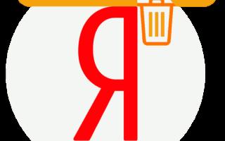 Очистка истории запросов в поисковой строке Яндекса