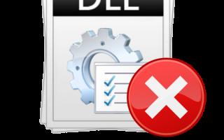 Исправление проблемы с библиотекой msvcp110.dll