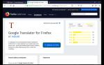 Переводчики для браузера Mozilla Firefox