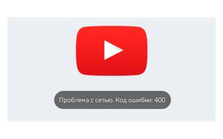 Как устранить ошибку с кодом 400 на YouTube
