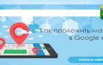 Как проложить маршрут в Google Картах