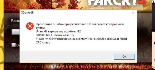 Исправление ошибки распаковки unarc.dll