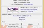 Как пользоваться CPU-Z