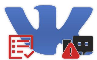 Правила для беседы ВКонтакте