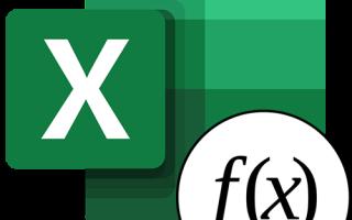 Функции программы Microsoft Excel: оператор «ЕСЛИ»