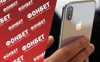 Фонбет для iPhone