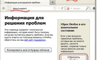 Сброс настроек в Mozilla Firefox