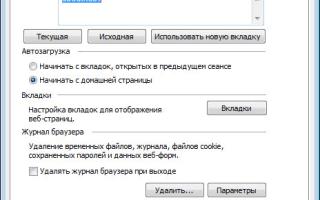 Закрепление вкладок в Internet Explorer