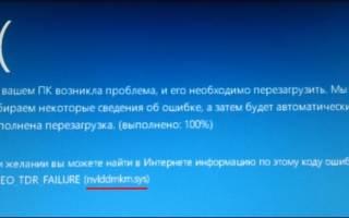 Устраняем BSOD nvlddmkm.sys в Windows 10