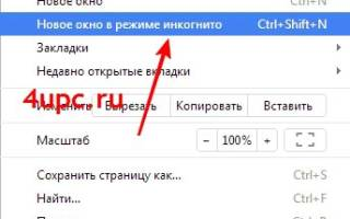 Как работать с режимом инкогнито в браузере Google Chrome