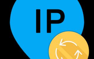 Программы для смены IP