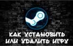 Как установить игру в Steam?