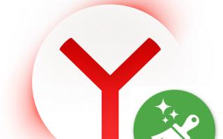 Полная очистка Яндекс.Браузера от мусора
