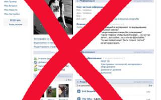 Как удалить группу ВКонтакте
