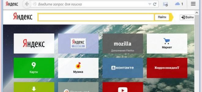 Настройка экспресс-панели в браузере Mozilla Firefox