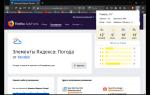 Элементы Яндекса для браузера Mozilla Firefox