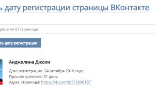 Узнаем дату регистрации ВКонтакте
