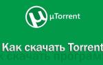 Как пользоваться программой для скачивания торрентов uTorrent