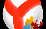Решение проблемы с загрузкой плагина в Яндекс.Браузере